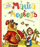 Маша и медведь Лучшие книжки девчонкам и мальчишкам, 978-5-389-08918-1