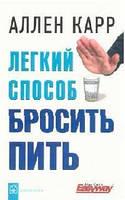 Легкий способ бросить пить Карр А