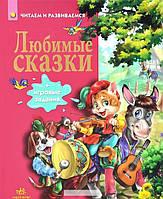 Любимые сказки, 978-617-09-1474-3