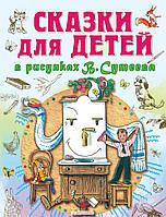 Сказки для детей в рисунках В. Сутеева, 978-5-17-085698-5
