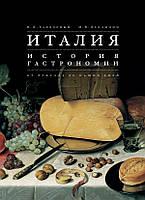 Италия. История гастрономии от Лукулла до наших дней (подарочное издание), 978-5-699-57097-3