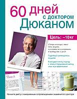 60 дней с доктором Дюканом, 978-5-699-76900-1
