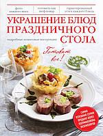 Украшение блюд праздничного стола, 978-5-699-68052-8, 9785271264726