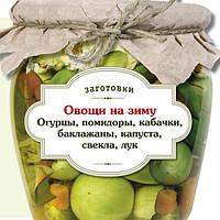 Овощи на зиму. Огурцы, помидоры, кабачки, баклажаны, капуста, свекла, лук, 978-5-699-70632-7