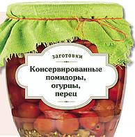 Консервированные помидоры, огурцы, перец, 978-5-699-70635-8