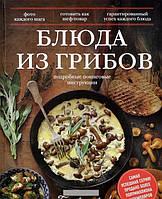 Блюда из грибов, 978-5-699-71148-2