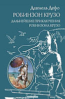 Робинзон Крузо. Дальнейшие приключения Робинзона Крузо, 978-5-699-72727-8