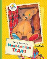 Медвежонок Тедди, 978-5-389-03451-8