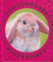 Будь счастлив в год кролика!, 978-5-17-068558-5, 9785170685585