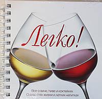 Легко! Все о вине, пиве и коктейлях, 978-5-373-03426-5
