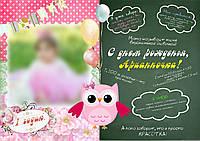 """Плакат для девочки на 1 годик """"Совушки"""" с грифельной доской"""