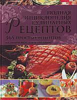 Полная энциклопедия кулинарных рецептов, 978-5-17-072518-2, 9785170725182
