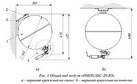 """МГП """"Импульс-20-ВЗ"""" (25-22,5-18), крепление - потолок или стенка"""