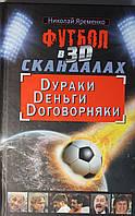 Футбол в 3D-скандалах. Dураки. Dеньги. Dоговорняки, 978-5-17-076170-8