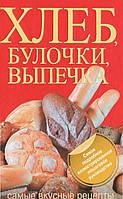 Хлеб, булочки, выпечка. Самые вкусные рецепты, 978-5-271-38382-3