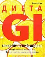 Диета GI. Гликемический индекс для эффективного снижения веса, баланса энергии и поддержания здоровь
