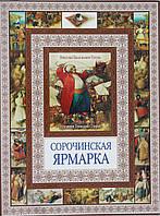 Гоголь. Сорочинская ярмарка, 978-5-386-03207-4