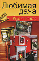 Любимая дача. Ремонт и декор, 978-5-373-05127-9