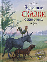 Чудесные сказки о животных, 978-5-386-05400-7