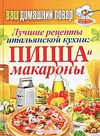 Лучшие рецепты итальянской кухни. Пицца и макароны, 978-5-386-06494-5