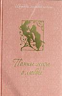 Коллектив авторов. Поэты мира о любви, 978-5-373-05358-7