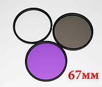 KnightX набор фильтров 3шт UV CPL FLD 67мм светофильтры для фотокамеры, для объектива
