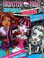 Monster High. Школа моды в стиле Вамп (+ наклейки), 978-5-9539-9355-5
