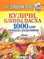 Куличи, блины, пасха. 1000 лет лучших рецептов, 978-5-386-07088-5