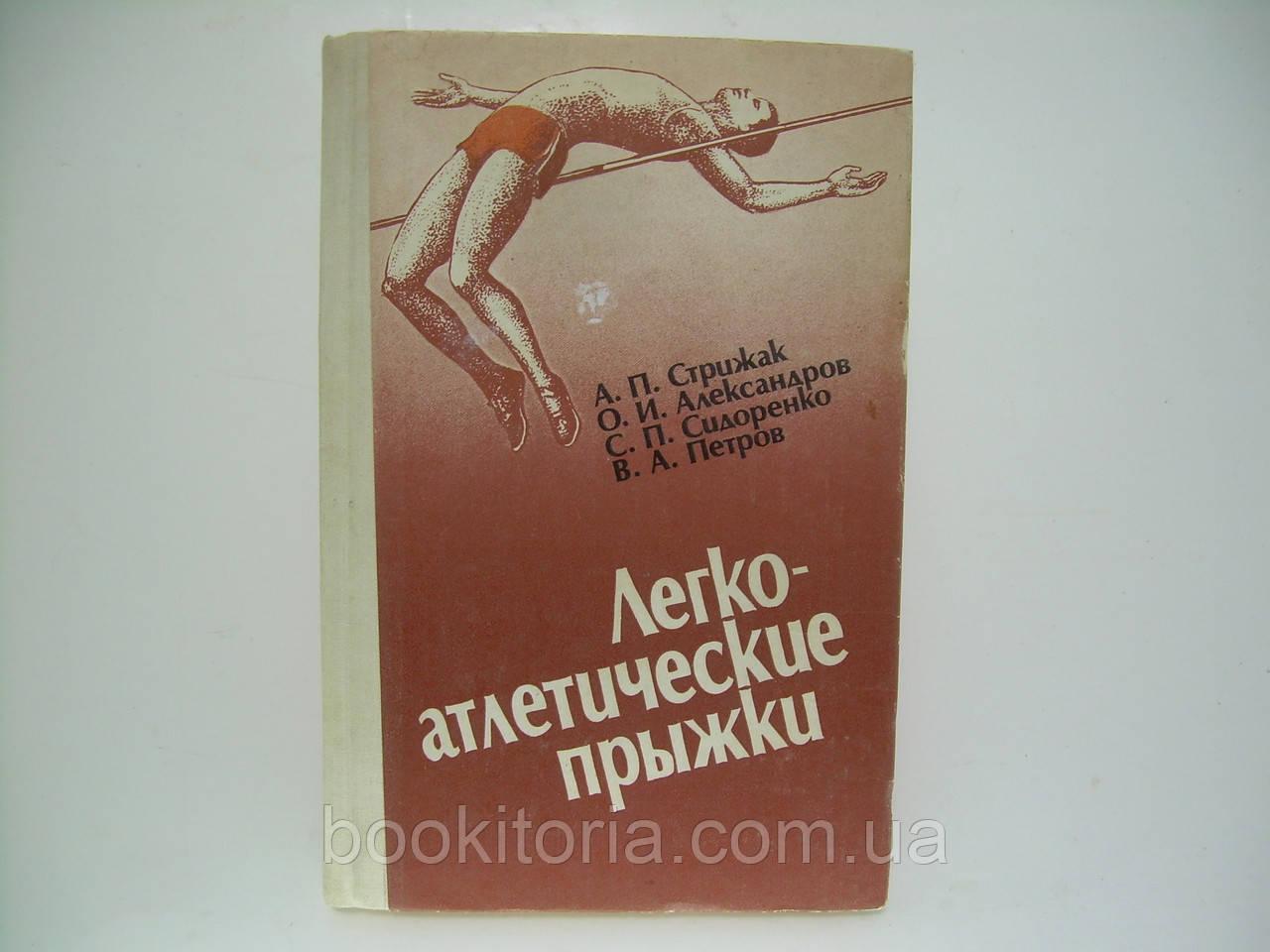 Стрижак А.П. и др. Легкоатлетические прыжки (б/у).