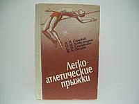 Стрижак А.П. и др. Легкоатлетические прыжки (б/у)., фото 1