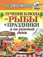 Ваш домашний повар. Лучшие блюда из рыбы в праздники и на каждый день, 978-5-386-07200-1