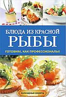 Серикова. Блюда из красной рыбы, 978-5-386-07122-6