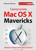 Самоучитель Mac OS X Mavericks. Новая операционная система от А до Я, 978-5-699-69181-4