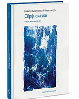 Серф-сказки. О воде, людях и серфинге, 978-5-00057-107-1