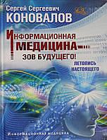 Информационная медицина - зов будущего! Летопись настоящего, 978-5-17-084396-1
