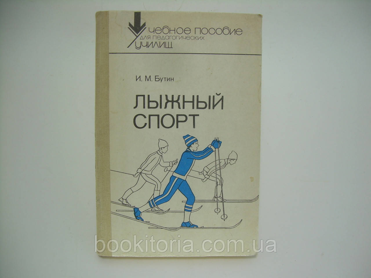 Бутин И.М. Лыжный спорт (б/у).