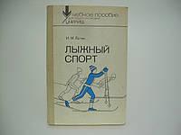 Бутин И.М. Лыжный спорт (б/у)., фото 1
