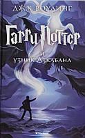 Гарри Поттер и узник Азкабана (+ эксклюзивная стерео-варио открытка в подарок), 978-5-389-07788-1