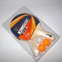 Набор ракеток для настольного тенниса King Becket