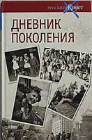 Дневник поколения. Альманах, 978-5-4444-2357-8