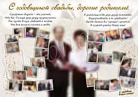 Плакат 25-летие совместной жизни (на годовщину свадьбы)