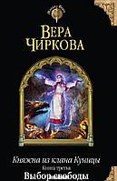 Княжна из клана Куницы. Книга третья. Выбор свободы, 978-5-699-76892-9