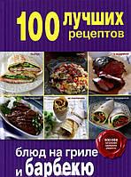 100 лучших рецептов блюд на гриле и барбекю, 978-5-699-79145-3