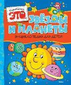 Звезды и планеты. Энциклопедия для детей, 978-5-389-05238-3
