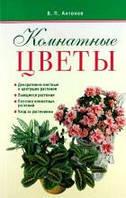 Комнатные цветы, 978-5-462-01192-4