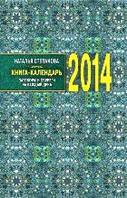 Книга-календарь на 2014 год. Заговоры и обереги на каждый день, 978-5-386-06250-7