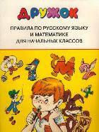 Дружок. Правила по русскому языку и математике для начальных классов, 978-5-9951-1320-1, 97859951132