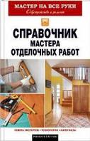 Справочник мастера отделочных работ, 978-5-386-06467-9