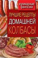 Лучшие рецепты домашней колбасы, 978-5-386-04829-7
