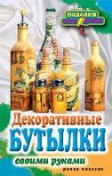 Декоративные бутылки своими руками, 978-5-386-04063-5